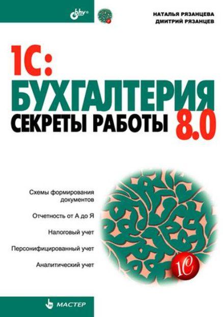 1С:Бухгалтерия 8.0. Секреты работы