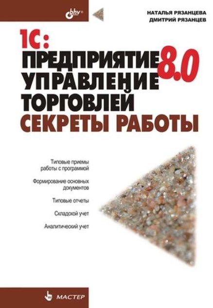1С:Предприятие 8.0. Управление торговлей. Секреты работы