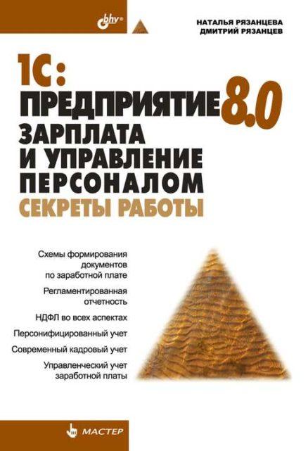 1С: Предприятие 8.0 Зарплата и управление персоналом. Секреты работы