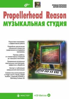 Propellerhead Reason - музыкальная студия