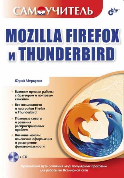 Самоучитель Mozilla Firefox и Thunderbird