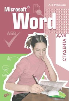 Microsoft Word для студента.