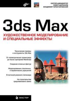 3ds Max: художественное моделирование и специальные эффекты
