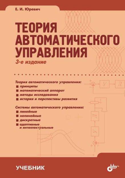 Теория автоматического управления. 3-е изд.