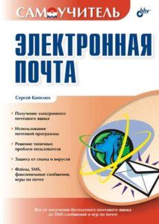 Электронная почта. Самоучитель