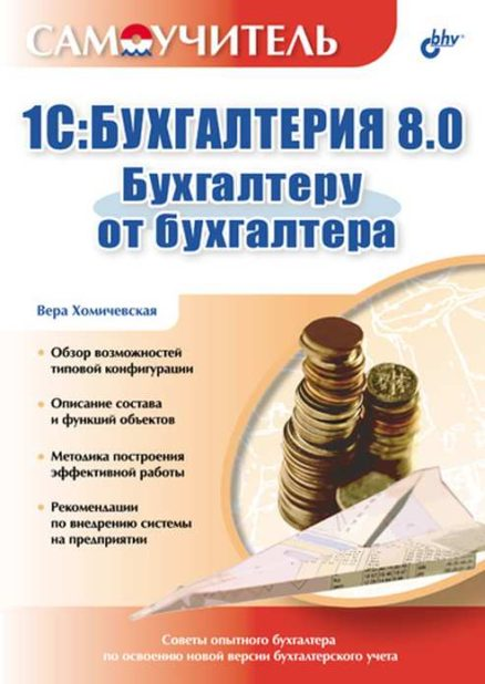 1С:Бухгалтерия 8.0. Бухгалтеру от бухгалтера. Самоучитель