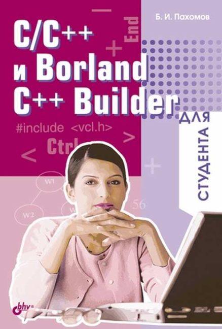C и Borland C++ Builder для студента