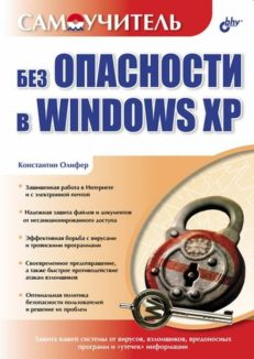 Без ОПАСНОСТИ в Windows XP