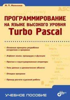 Программирование на языке высокого уровня. Turbo Pascal