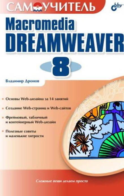 Самоучитель Macromedia Dremweaver 8