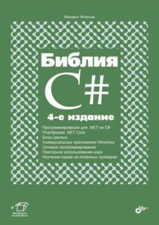 Библия C#