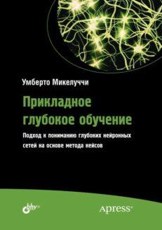 Прикладное глубокое обучение. Подход к пониманию глубоких нейронных сетей на основе метода кейсов: Пер. с англ.