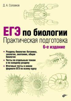 ЕГЭ по биологии. Практическая подготовка. 6-е изд.