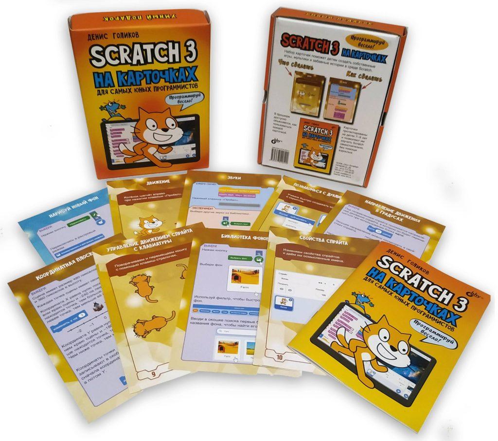 Scratch 3 на карточках