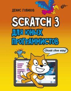 Scratch 3 для юных программистов