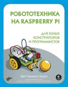 Робототехника на Raspberry Pi для юных конструкторов и программистов: Пер. с англ.