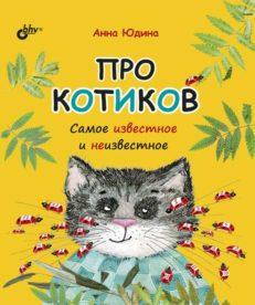 Про котиков. Самое известное и неизвестное