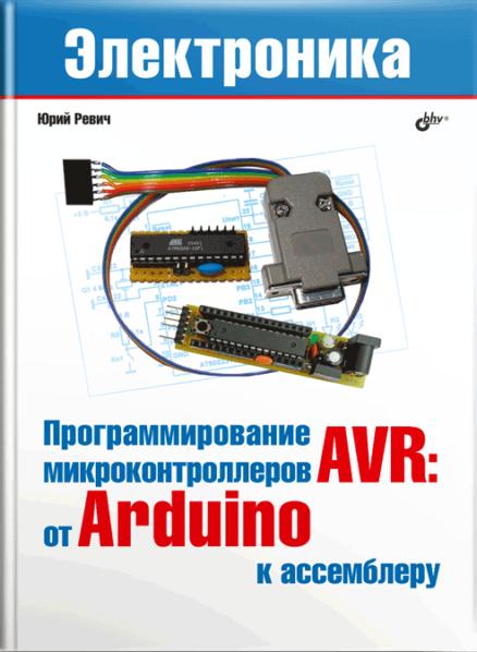 Программирование микроконтроллеров AVR: от Arduino к ассемблеру