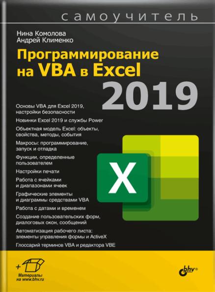 Программирование на VBA в Excel