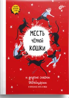 Месть чёрной кошки и другие сказки Швейцарии в пересказе Кати Алвеш