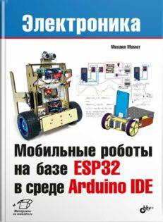 Мобильные роботы на базе ESP32 в среде Arduino IDE