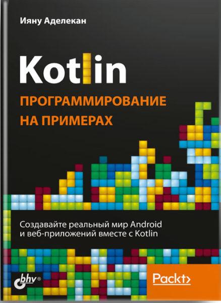 Kotlin: программирование на примерах: Пер. с англ.