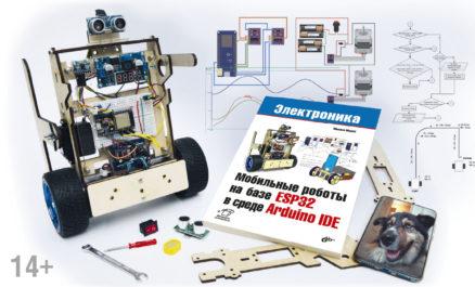 Балансирующий робот