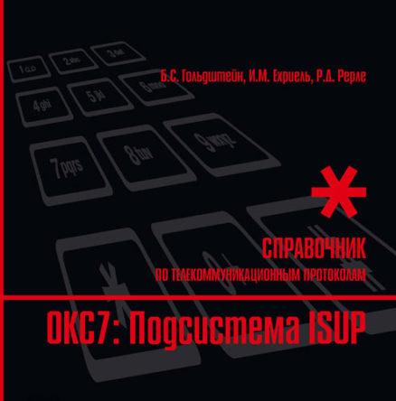 Стек протоколов ОКС7. Подсистема ISUP