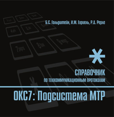 Стек протоколов ОКС7. Подсистема MTP