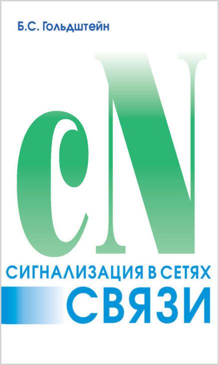 Сигнализация в сетях связи. Том 1. 4 изд.