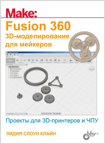 Fusion 360. 3D-моделирование для мейкеров: пер. с англ.