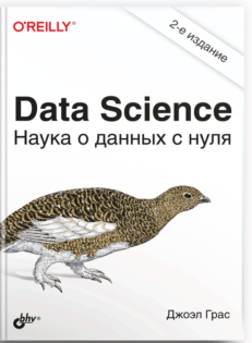 Наука о данных с нуля: Пер. с англ. - 2-е изд.