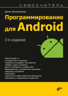 Программирование для Android. 3-е изд.