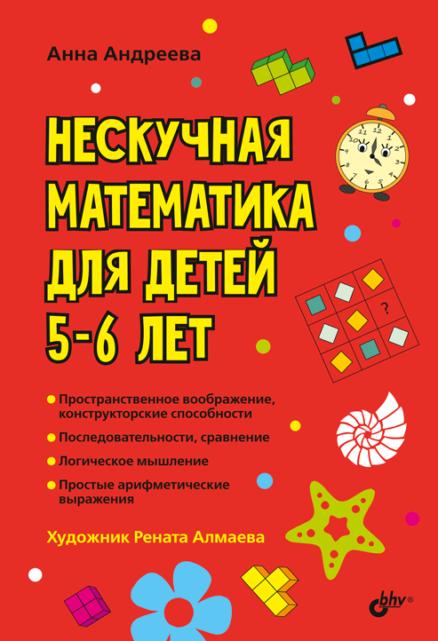 Нескучная математика для детей 5-6 лет