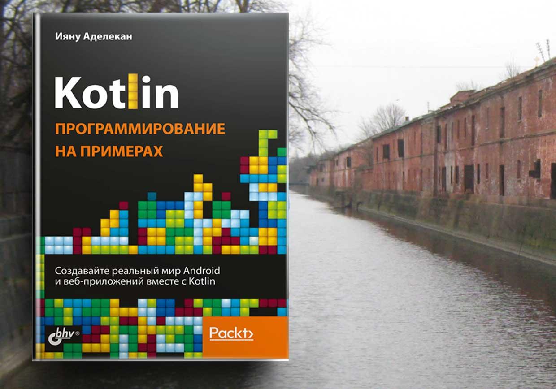 Kotlin: программирование на примерах: