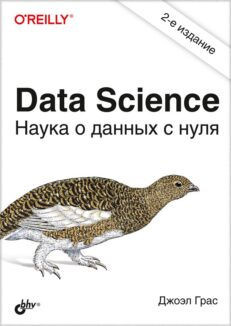 Data Science. Наука о данных с нуля: Пер. с англ. – 2-е изд.