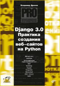 Практика создания веб-сайтов на Python