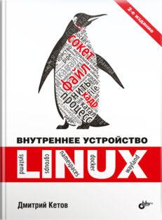 Внутреннее устройство Linux, 2 изд.
