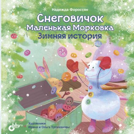 Снеговичок Маленькая Морковка. Зимняя история