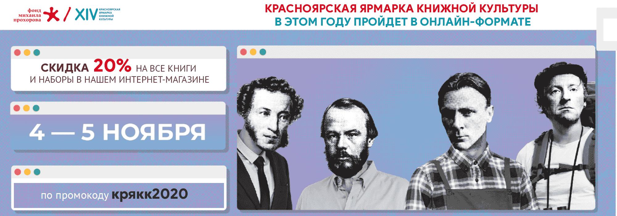 КРЯКК-2020