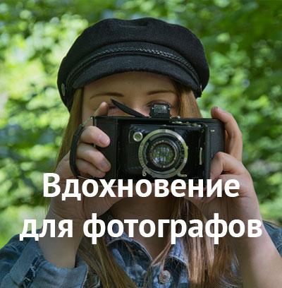Вдохновение для фотографов