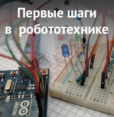 Для юных программистов и конструкторов
