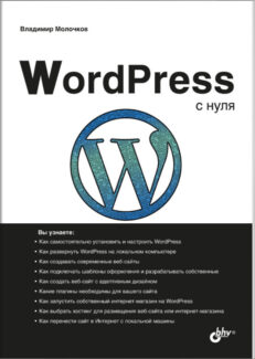 WordPress с нуля
