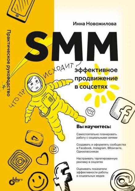 SMM: эффективное продвижение в соцсетях. Практическое руководство