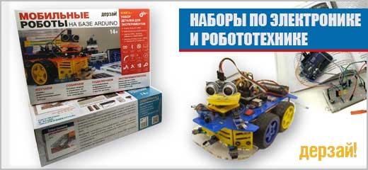 Наборы по электронике и робототехнике
