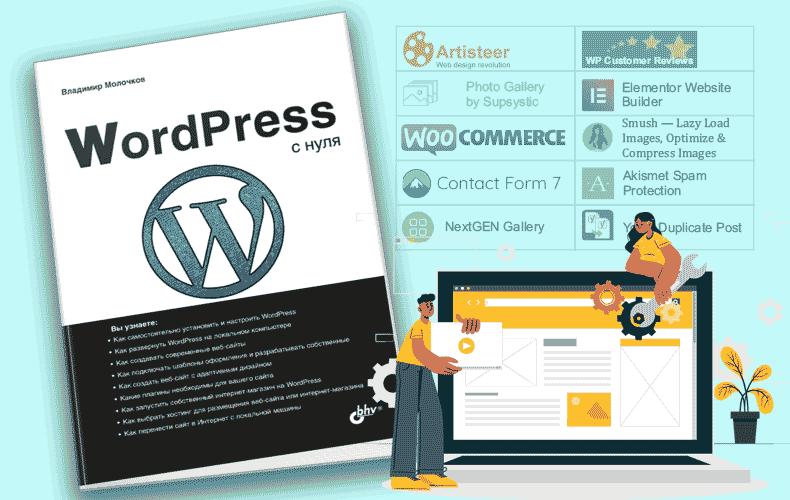 WordPress с нуля
