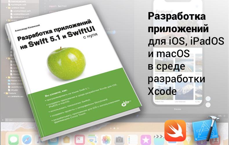 Разработка приложений на Swift 5.1 и SwiftUI с нуля