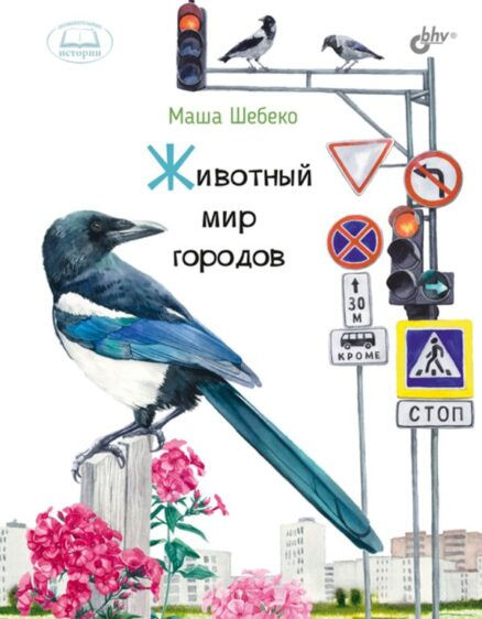 Животный мир городов