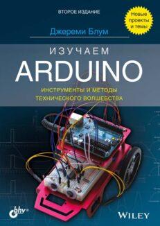 Изучаем Arduino: инструменты и методы технического волшебства. 2-е изд.