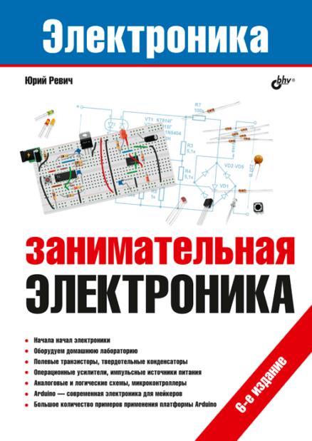 Занимательная электроника. 6-е издание